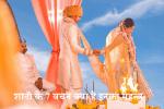शादी के 7 वचन क्या है इनका महत्व 7 Promises Of Marriage In Hindi