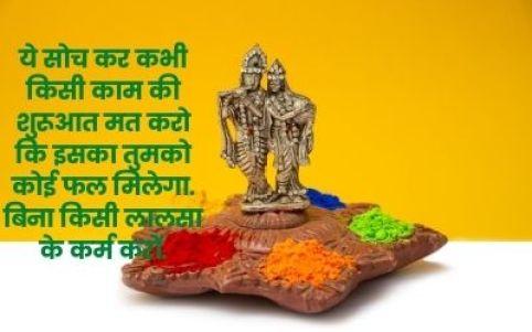 Krishna Quotes On Life In Hindi