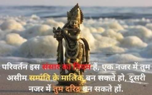 Krishna Seekh Quotes In Hindi