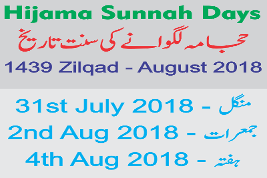 HijamaIslamia-Days-August-2018