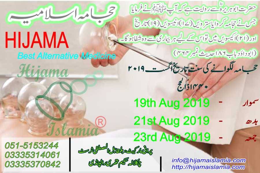 Hijama Sunnah Days August 2019