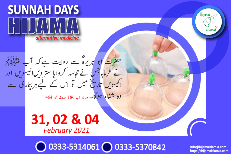 Sunnah Days for Hijama February 2021