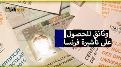 Photo of ما هي الوثائق المطلوبة للحصول على تأشيرة فرنسا ؟ الجواب بالتفصيل موجود هنا