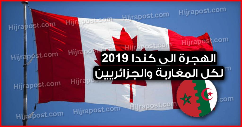 نصائح جد هامة لكل المغاربة والجزائريين المقبلين على الهجرة الى كندا 2019 (اللهم انا بلغنا)