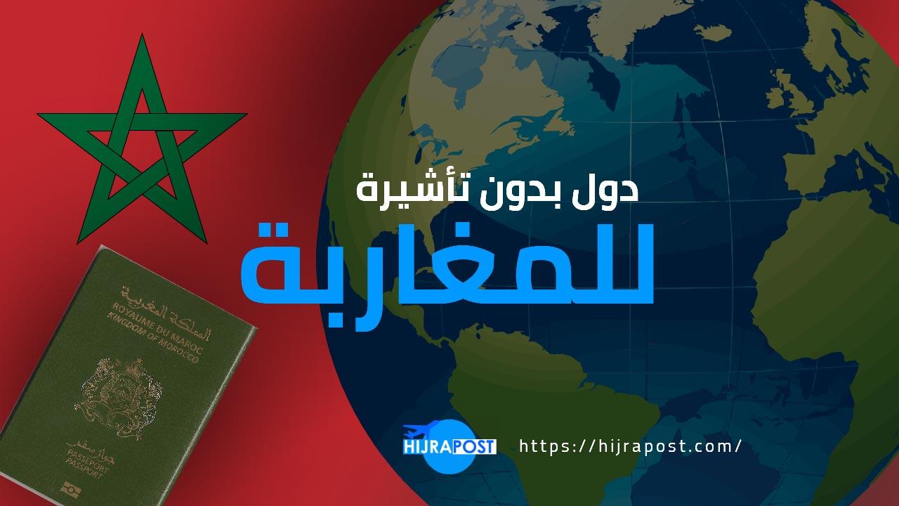دول-بدون-فيزا-للمغاربة-2021-..-تعرف-على-الدول-التي-لا-تفرض-التأشيرة-على-المغاربة