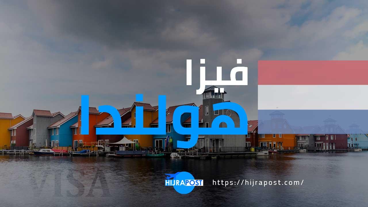 فيزا-هولندا-..-الوثائق-المطلوبة-في-تاشيرة-هولندا-القصيرة-الأجل-خلال-سنة-2021