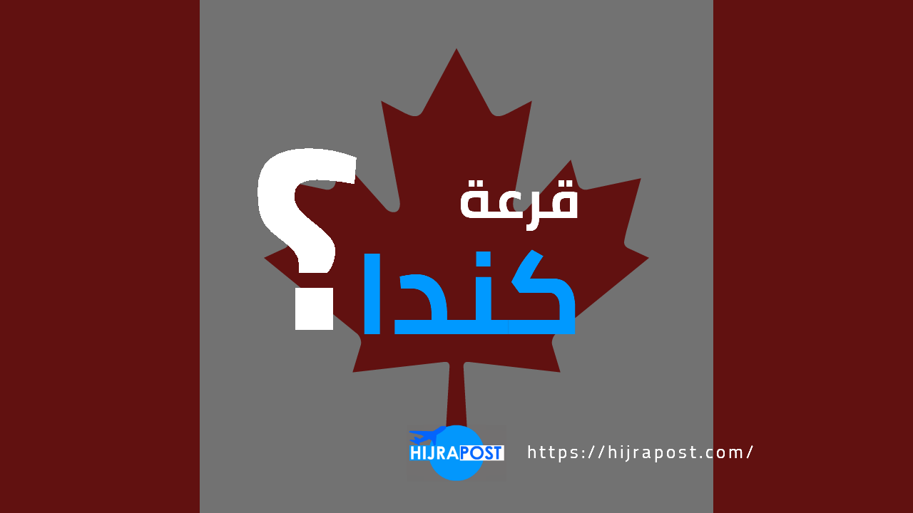 قرعة كندا 2021