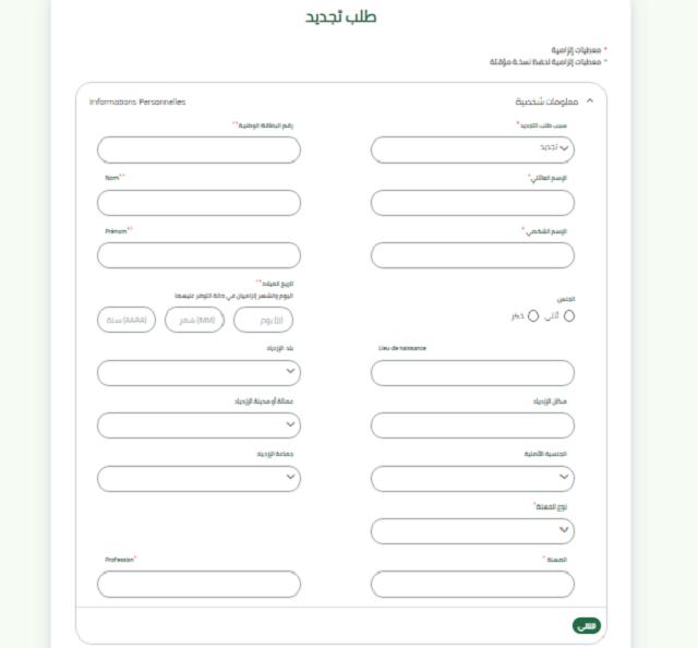 لوازم البطاقة الوطنية بالمغرب 2021