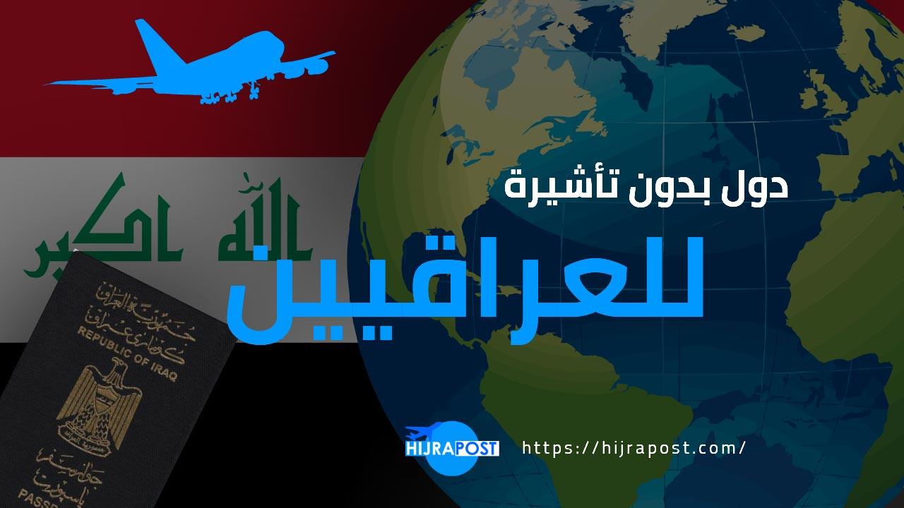 دول-بدون-فيزا-للعراقيين