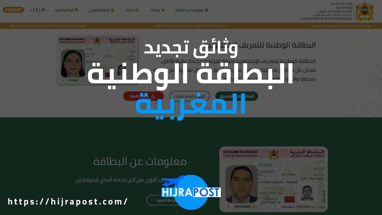وثائق تجديد البطاقة الوطنية المغربية