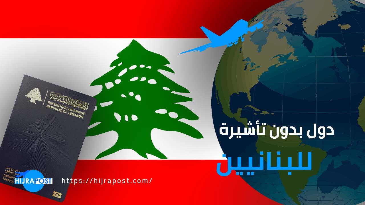 دول بدون فيزا للبنانيين