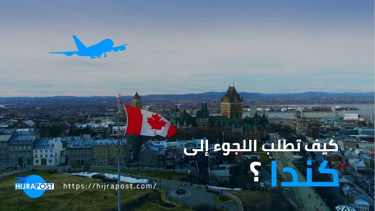 طلب-اللجوء-الى-كندا
