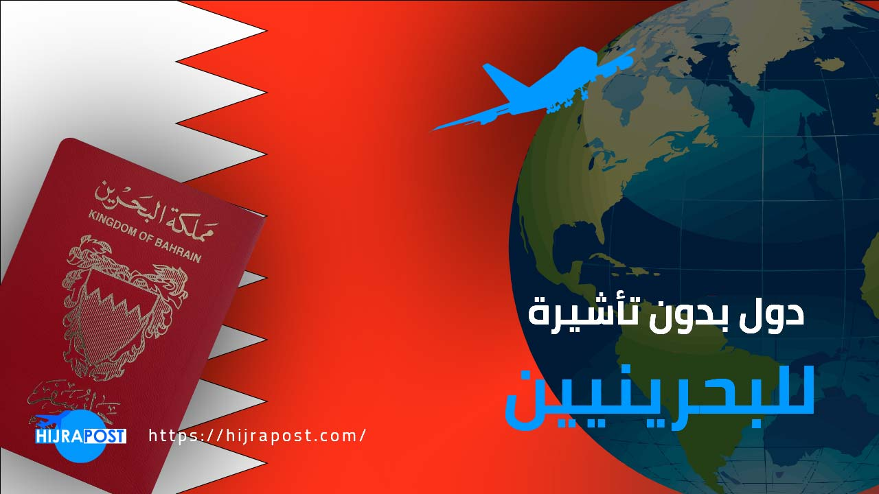 دول بدون فيزا للبحرينيين