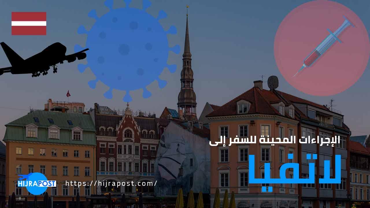 اجراءات السفر الى لاتفيا