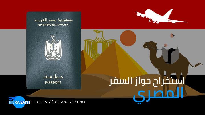 استخراج-جواز-سفر-مصري