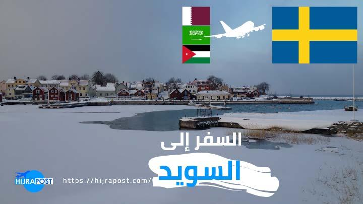 السفر-إلى-السويد-للسعوديين-والأردنيين-والقطريين
