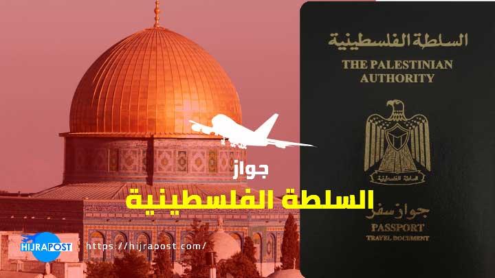 جواز-السلطة-الفلسطينية
