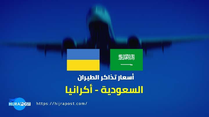 سعر التذكرة من السعودية الى اوكرانيا
