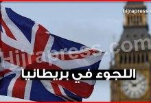 Photo of اللجوء في بريطانيا .. إليك جميع المعلومات التي ستحتاجها في المملكة المتحدة كطالب لجوء