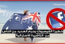 Photo of خطير!! الفيسبوك يحرم العديد من الناس من الحصول على التأشيرة الأسترالية بسبب ما ينشرونه عليه