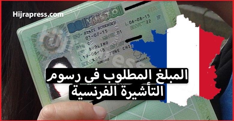 رسوم التأشيرة الفرنسية .. ماهو المبلغ المطلوب في رسوم التأشيرة لجميع أنواع المسافرين الى فرنسا