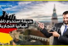 Photo of طريقة استخراج تأشيرة ألمانيا التجارية بالنسبة لرجال الأعمال العرب