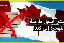Photo of أسهل طريقة للهجرة الى كندا إذا كنت لا تتوفر على مستوى دراسي جيد
