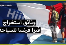 Photo of الاوراق المطلوبة لاستخراج فيزا فرنسا سياحة لزيارة الأهل والأصدقاء