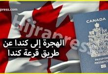 "Photo of الهجرة إلى كندا عن طريق قرعة كندا 2019 أو ""لوتري كندا"""