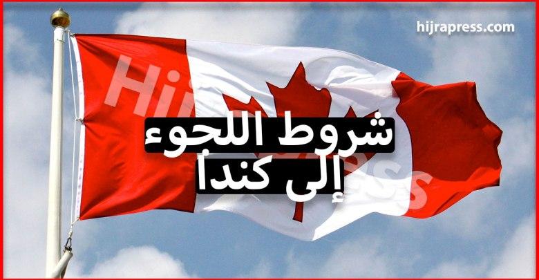 شروط اللجوء إلى كندا التي يجب أن تتوفر فيك كطالب لجوء عربي
