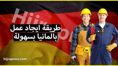 Photo of طريقة ايجاد عمل بالمانيا بسهولة لكل المهاجرين العرب هناك