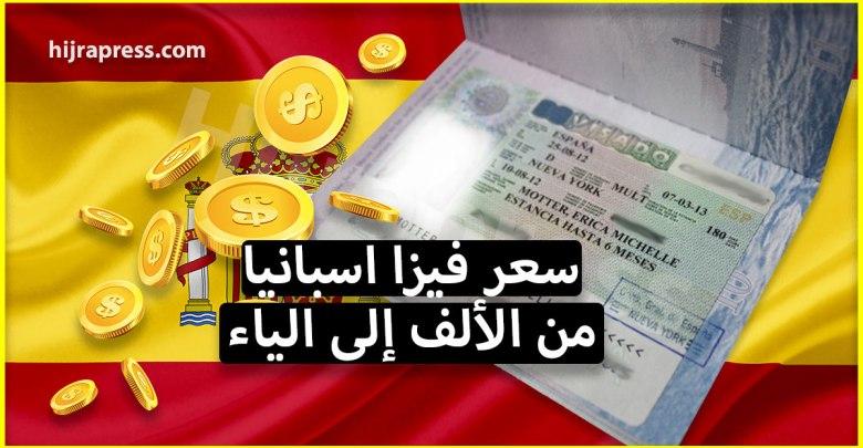 كم سعر فيزا اسبانيا ؟ الشرح المفصل لثمن الفيزا بالنسبة للعرب