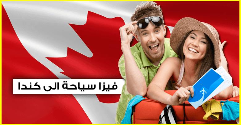 استخراج فيزا كندا سياحة 2019