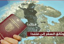 Photo of الهجرة الى فنلندا .. تعرف على الوثائق المطلوبة للحصول على تاشيرة فنلندا بالنسبة للعرب