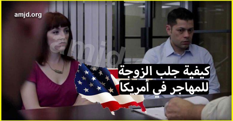 لم الشمل للزوج في امريكا