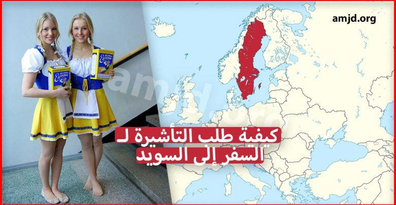 السفر الى السويد سياحة