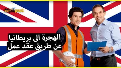 Photo of الهجرة الى بريطانيا لسنة 2019 عن طريق عقد عمل رسمي (الشروط والاجراءات)