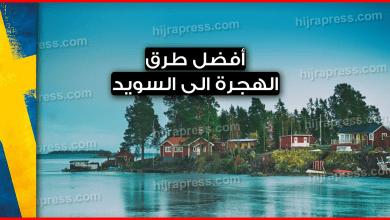 Photo of الهجرة الى السويد اليك أهم الطرق، الإجراءات والشروط الواجب اتباعها لسنة 2019