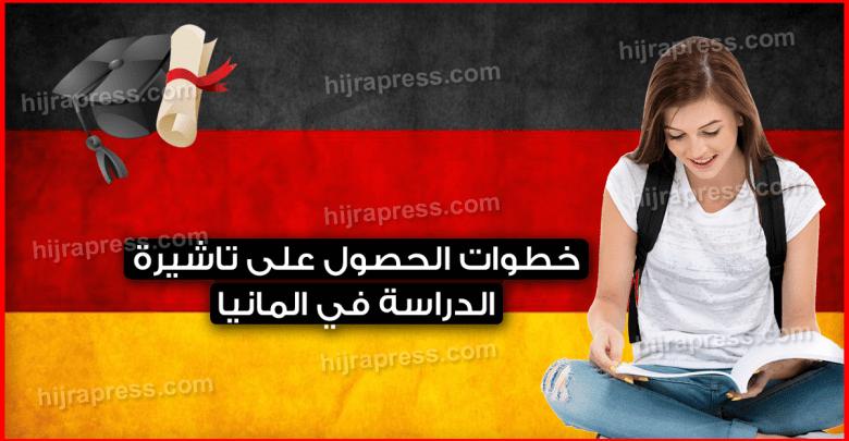 Photo of خطوات الحصول على تاشيرة الدراسة في المانيا