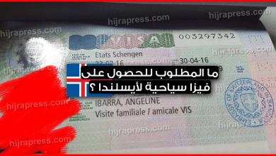 Photo of ما المطلوب للحصول على فيزا سياحية لأيسلندا  ؟