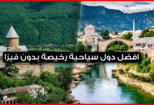Photo of افضل دول سياحية رخيصة بدون فيزا