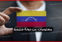 Photo of معلومات عن دولة فنزويلا