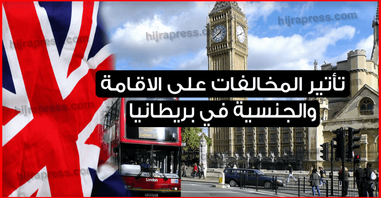 الاقامة بريطانيا