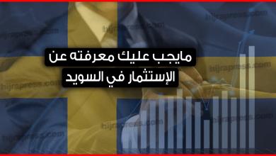 Photo of الاستثمار في السويد .. أجوبة على بعض الأسئلة الأكتر شيوعا بخصوص هذا الموضوع