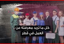 Photo of العمل في قطر .. كل ما تريد معرفته عن تأشيرة العمل، عقود العمل، الرواتب، المعيشة