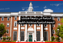 Photo of الدراسة في جامعة هارفارد: الرسوم الدراسية ومتطلبات القبول.