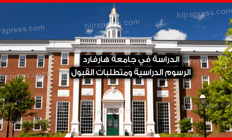 الدراسة في جامعة هارفارد