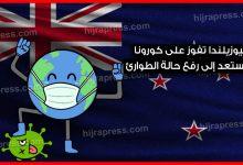 Photo of نيوزيلندا تستعد إلى رفع حالة الطوارئ بالبلاد بعدنجاحها في السيطرة على كورونا