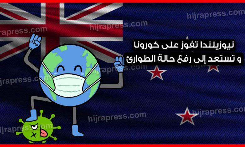 نيوزيلندا-تستعد-إلى-رفع-حالة-الطوارئ-بالبلاد-بعدنجاحها-في-السيطرة-على-كورونا