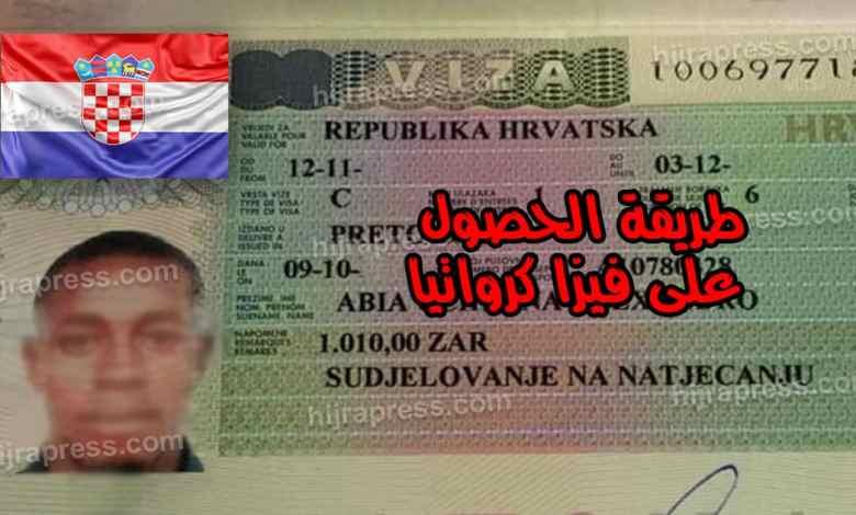تاشيرة كرواتيا 2020